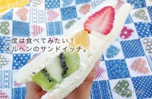 メルヘン サンドイッチ