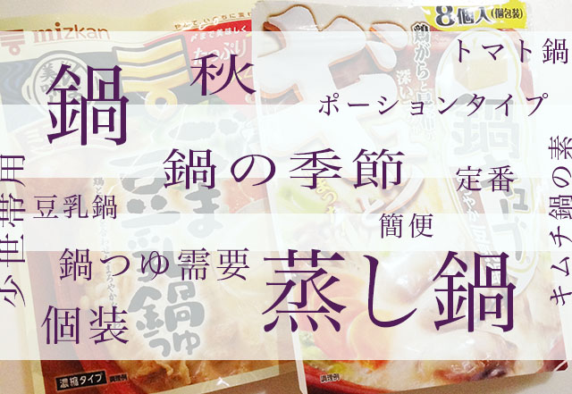 """鍋の季節は""""蒸し鍋""""に始まり、""""蒸し鍋""""に終わる。"""