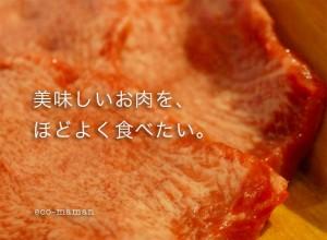 肉 切り方