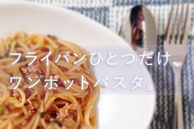 パスタ 簡単 レシピ