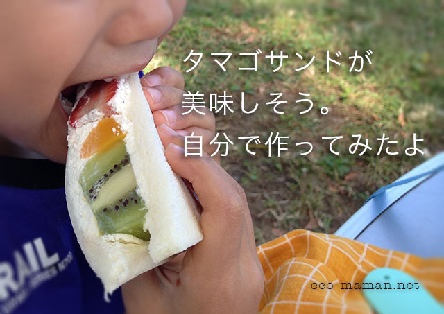 サンドイッチ食べたい!メルヘンの卵サンドがあまりにも美味しそうなので、自分で作ってみたよ!
