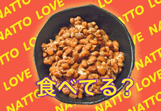 納豆を毎日食べる納豆主婦が気になる7つの成分