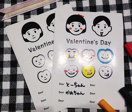 無印良品 バレンタイン